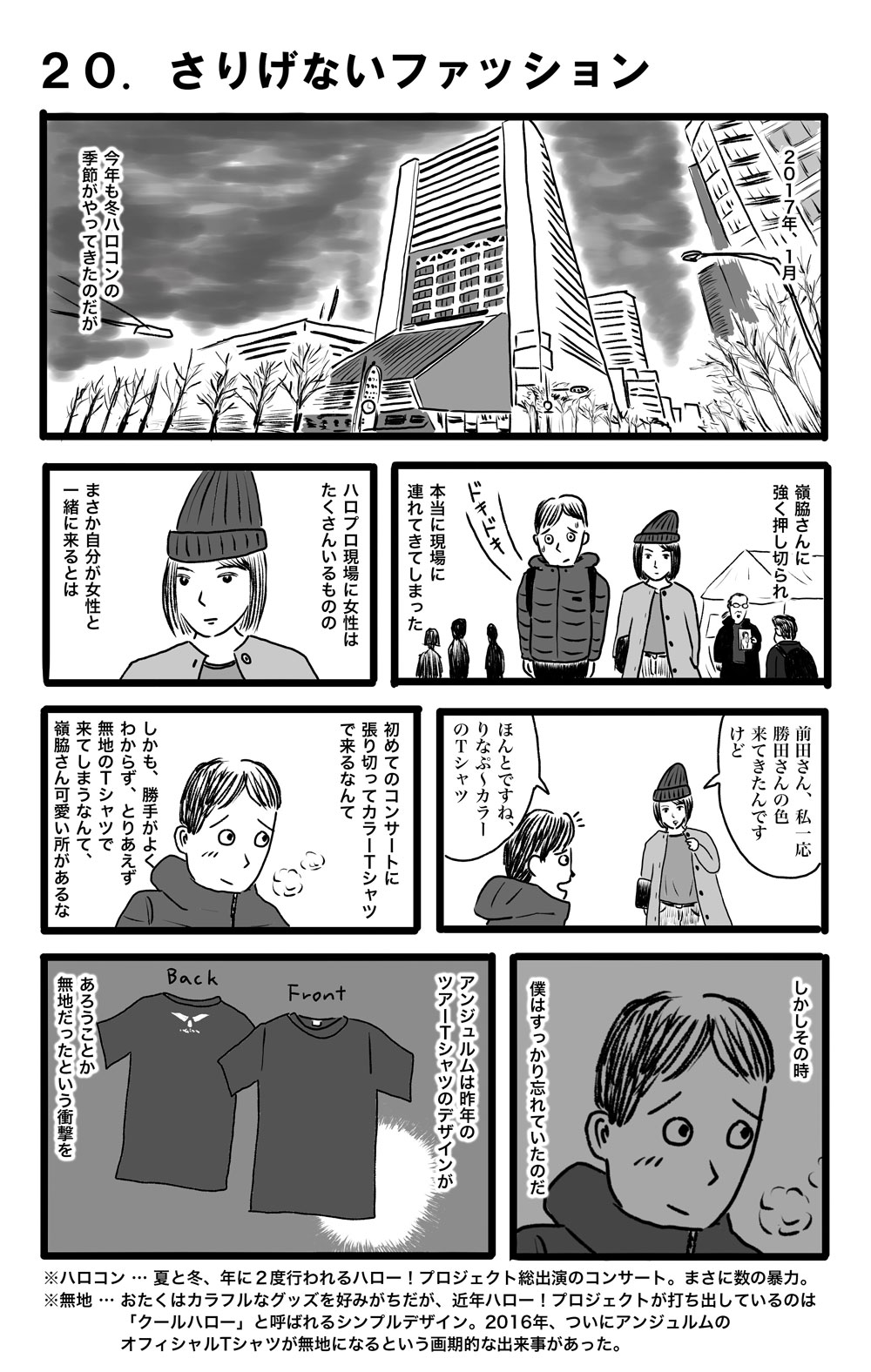 tsurugi-mikito-020