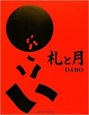 DABO『札と月』