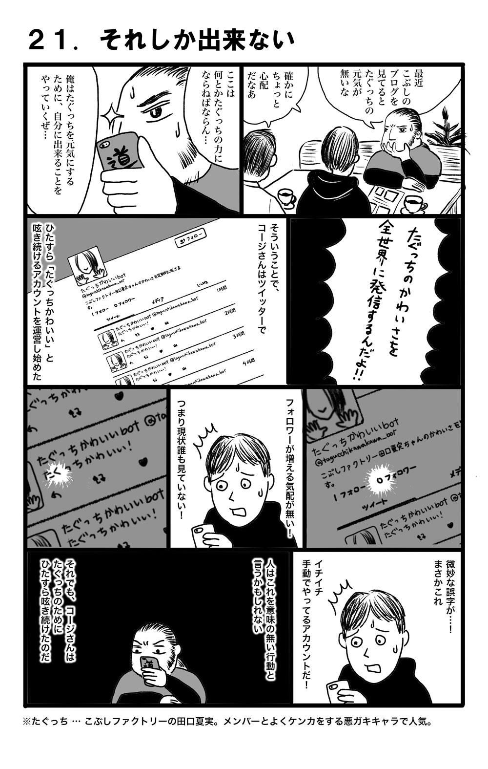 tsurugi-mikito-021