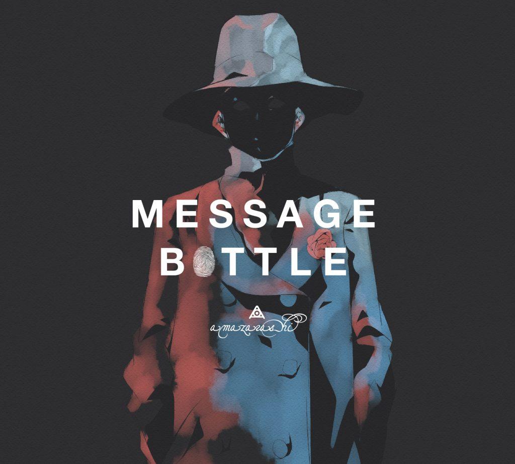 amazarashi まとめ メッセージボトル
