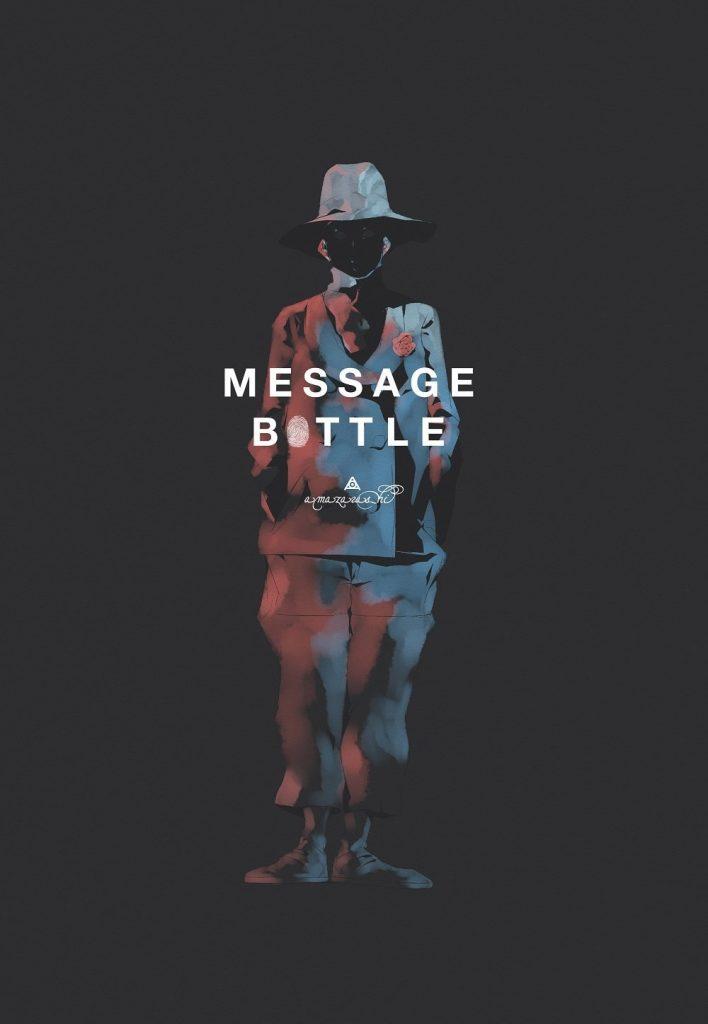 amazarashi『メッセージボトル』