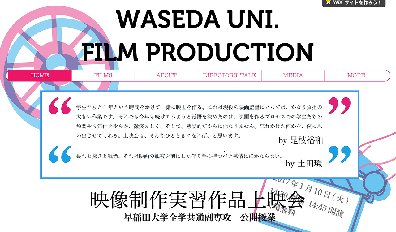 wasedauni.filmproduction-official