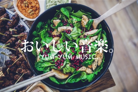 美味しい音楽
