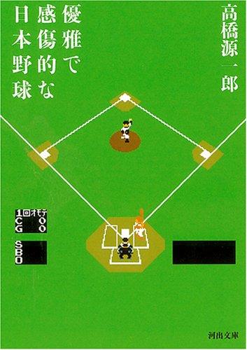 優雅で感傷的な日本野球