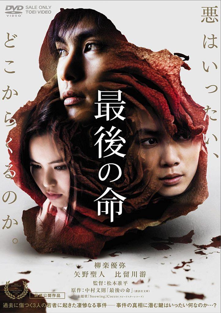 映画『最後の命』