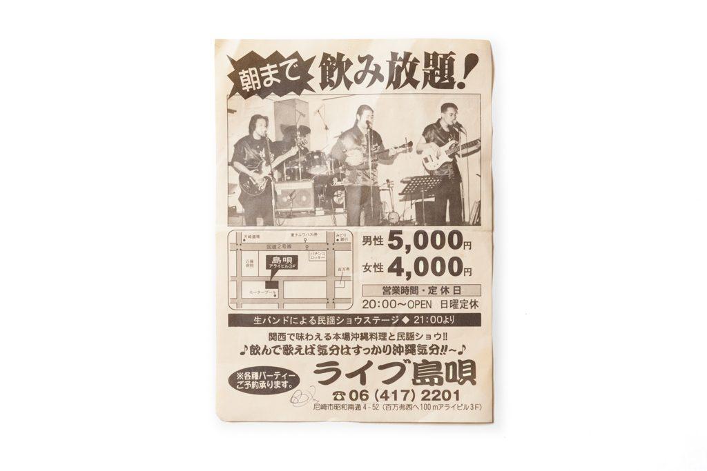 あいみょん 青春のエキサイトメント 岡本太郎 しんちゃん 芸術 Mステ MUSIC STATION