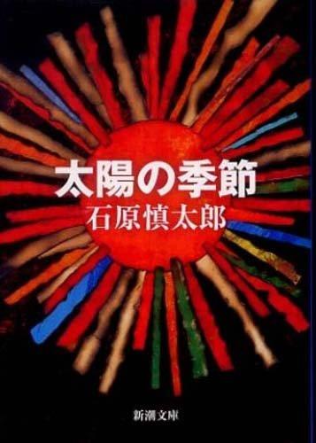 石原慎太郎『太陽の季節』