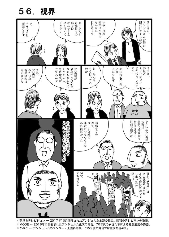 【アンジュルム】上國料萌衣応援スレPart57【かみこ】 YouTube動画>26本 ->画像>270枚