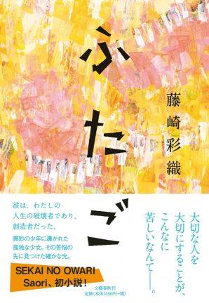 藤崎沙織, ふたご, SEKAI NO OWARI, 世界の終わり