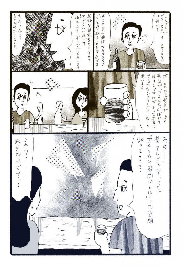 漫画家 大橋裕之 ゲラーズ 川副賢一