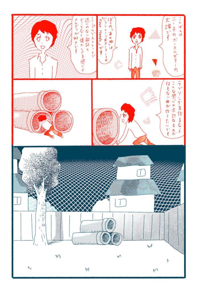 大橋裕之 ニーネ 大塚久生