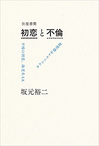 坂元裕二『往復書簡 初恋と不倫』
