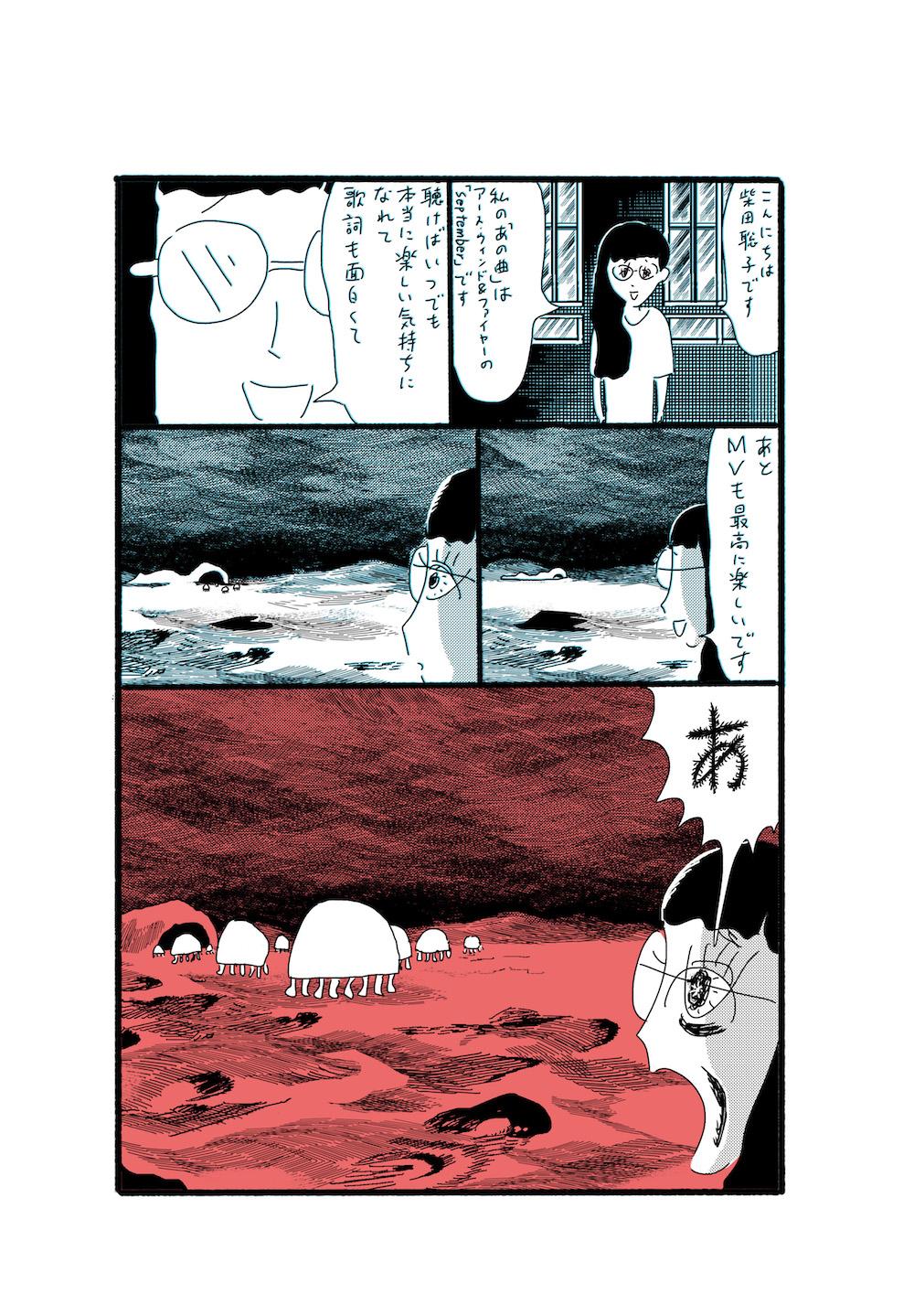 大橋裕之 柴田聡子