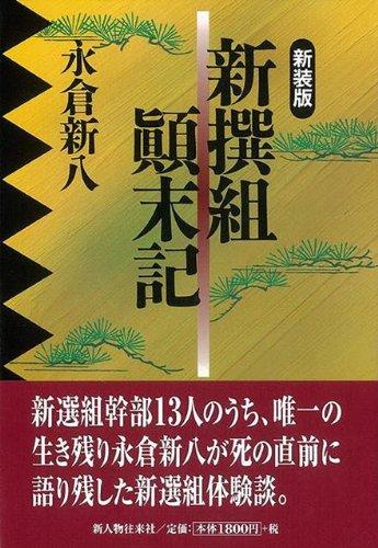 BURNOUT SYNDROMES, 熊谷和海, 文學, 花一匁