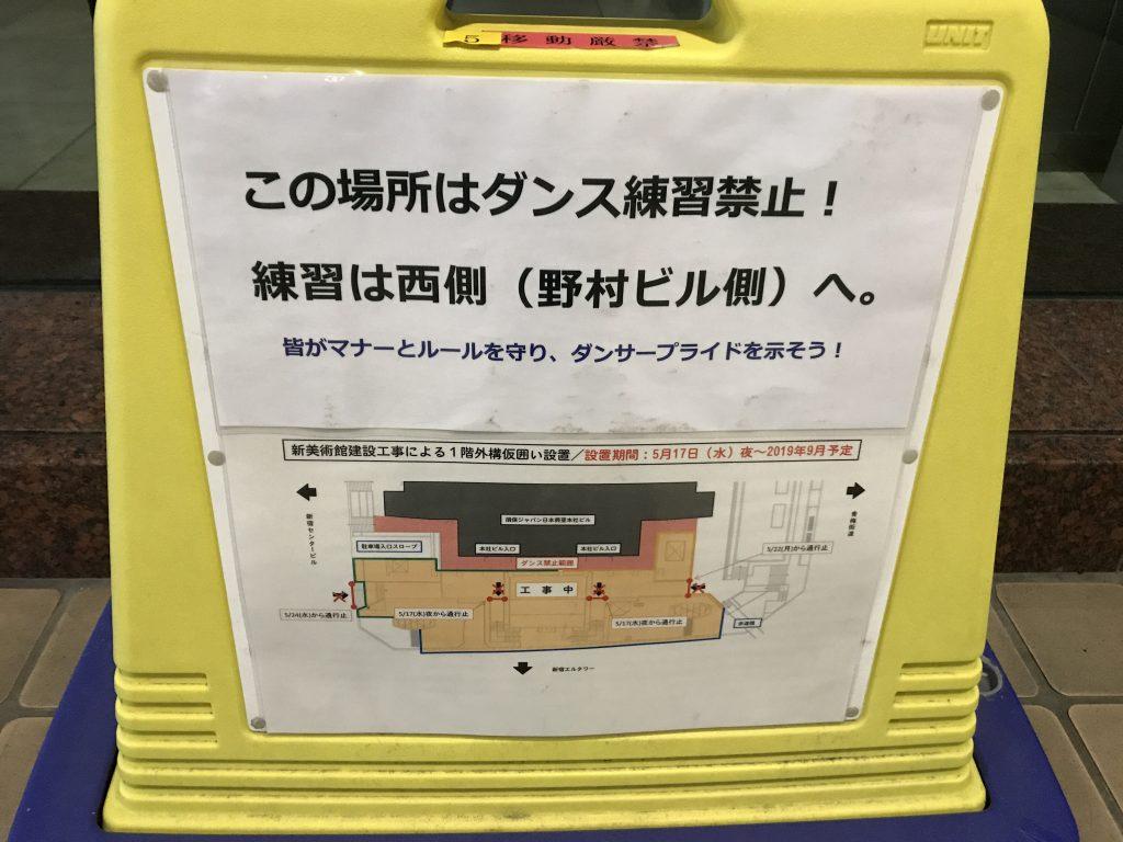 新宿 安田ビル