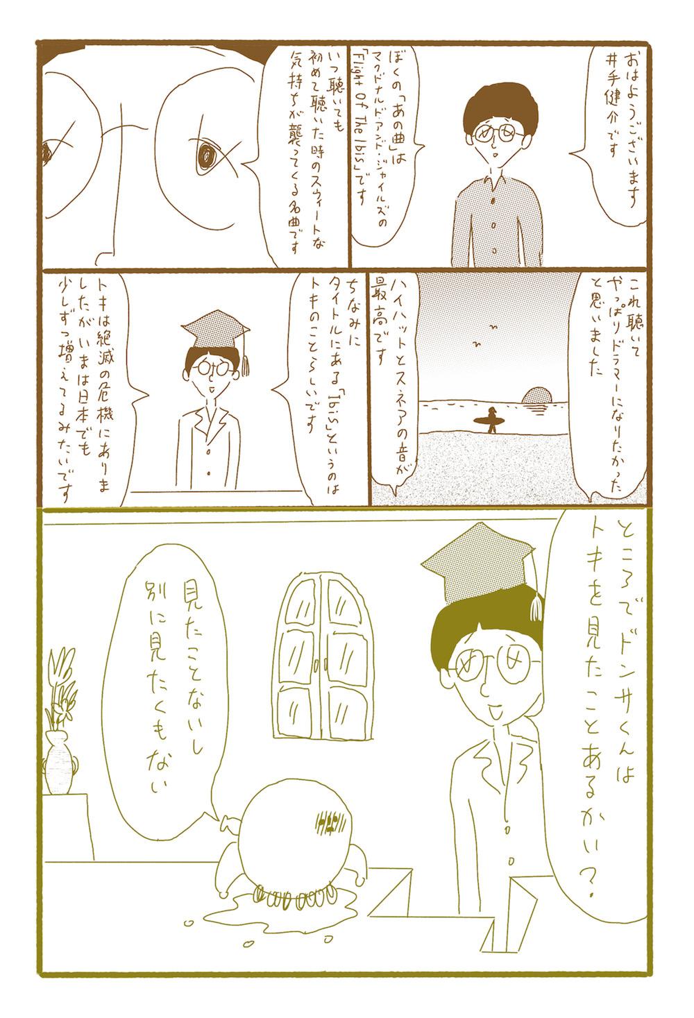 大橋裕之 井手健介