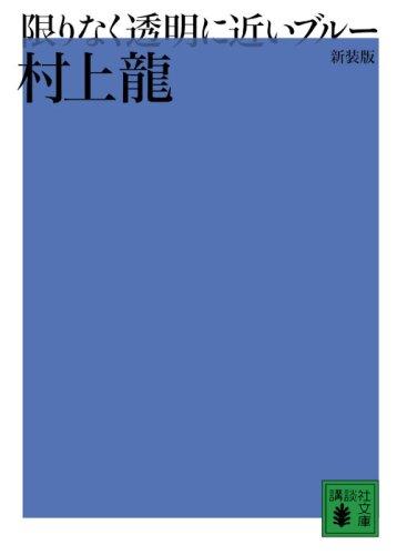 大和, カリフォルニア, 宮崎大祐, 川崎, リバーズ・エッジ, 限りなく透明に近いブルー