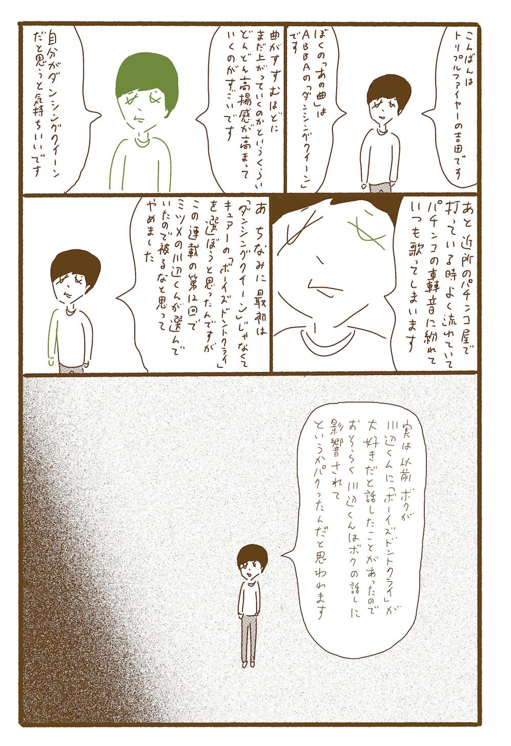 大橋裕之 トリプルファイヤー 吉田