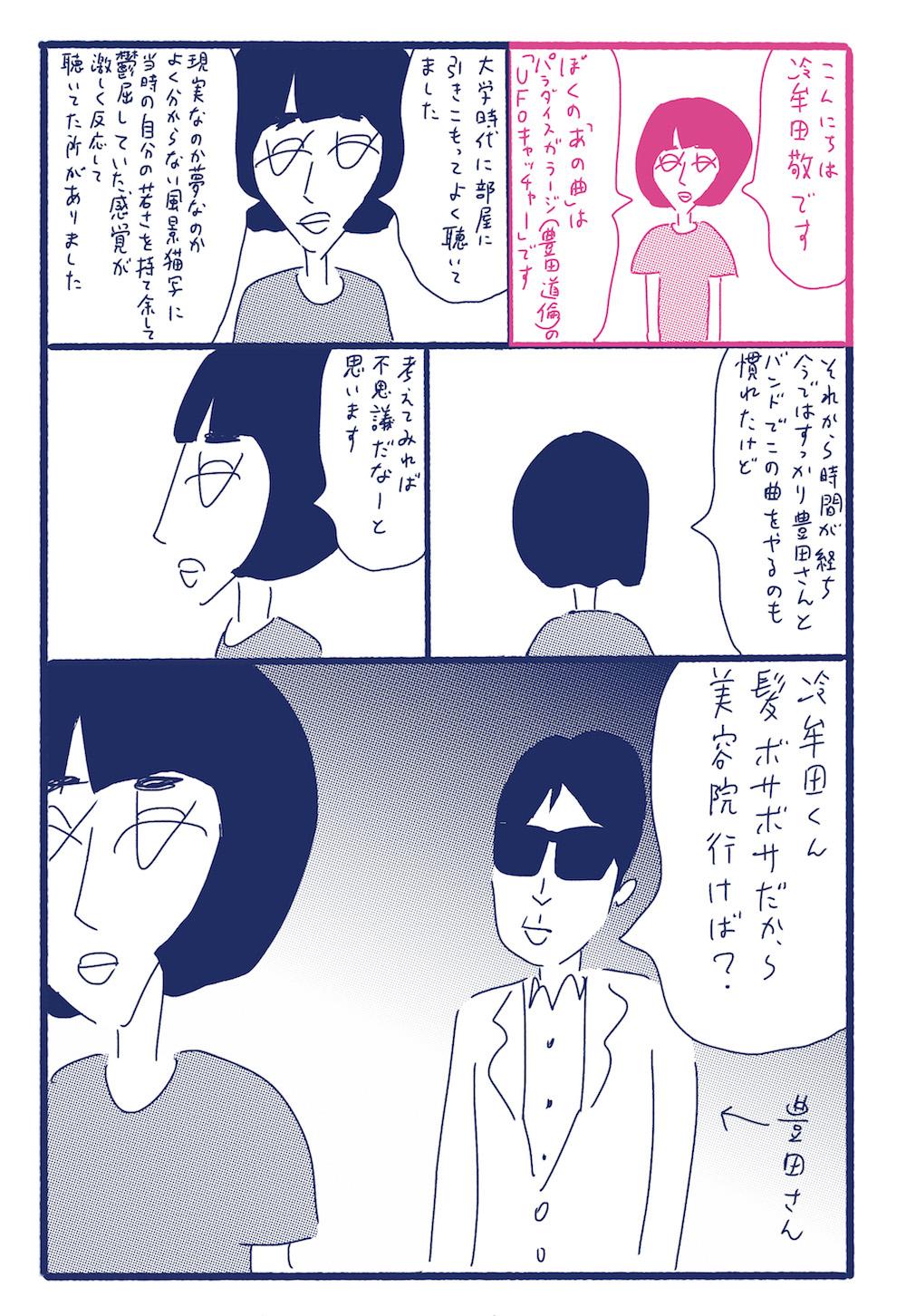 大橋裕之 冷牟田敬