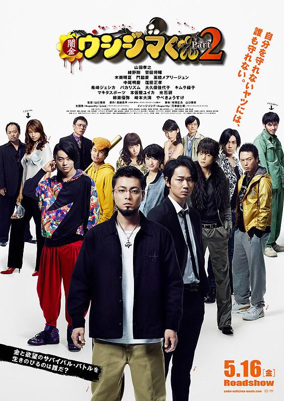 菅田将暉, 共喰い, そこのみにて光輝く, ディストラクション・ベイビーズ, 闇金ウシジマ君, 帝一の國, PLAY