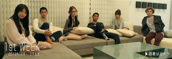 2012/10-2013/9「TERRACE HOUSE season1-4」(金曜深夜)