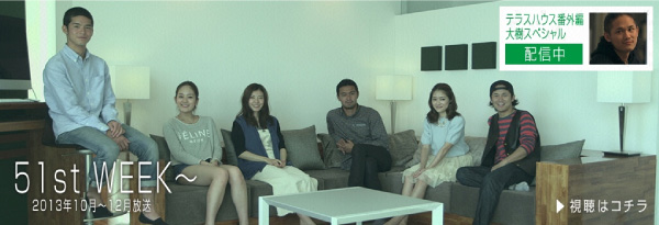 2013/10-2014/9「TERRACE HOUSE season5-8」(月曜深夜)
