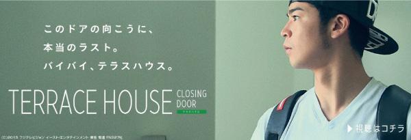 2015/2公開 映画「テラスハウス クロージング・ドア」