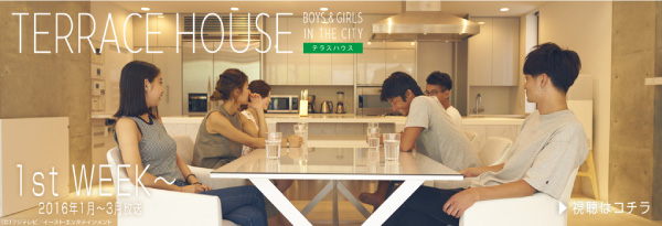 2015/10-2016/10「TERRACE HOUSE BOYS & GIRLS IN THE CITY」