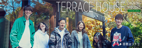 2017/12-現在「TERRACE HOUSE OPENING NEW DOORS」