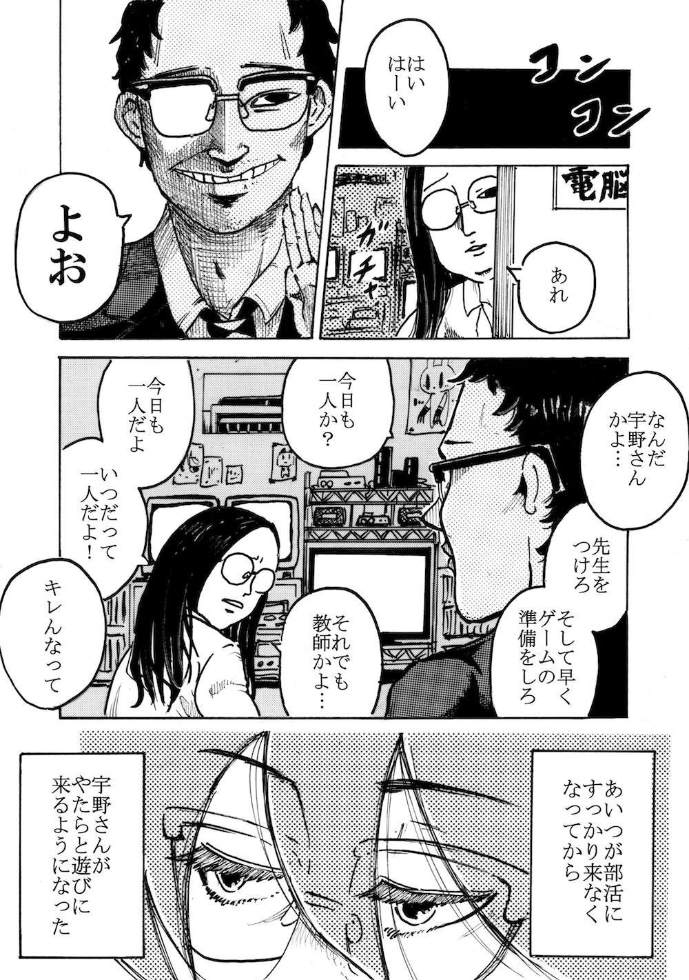 シノダ 地球物語