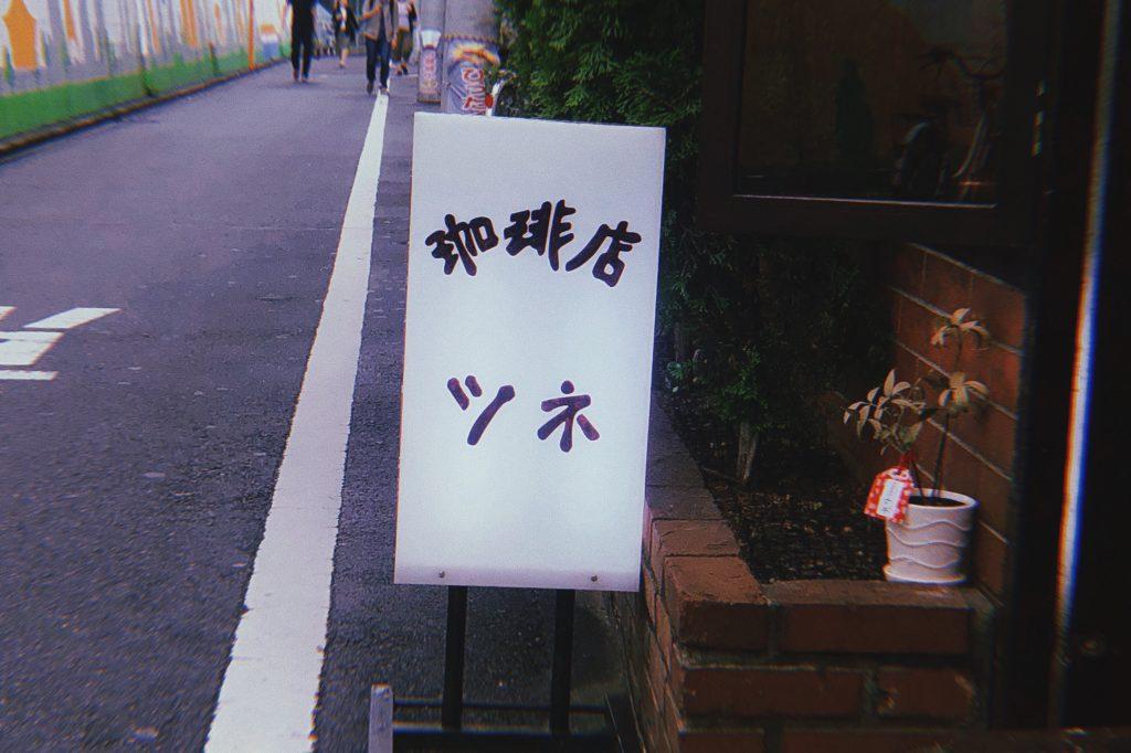 純喫茶,喫茶店,フィルムカメラ,ロマン,ツネ,高田馬場,新大久保