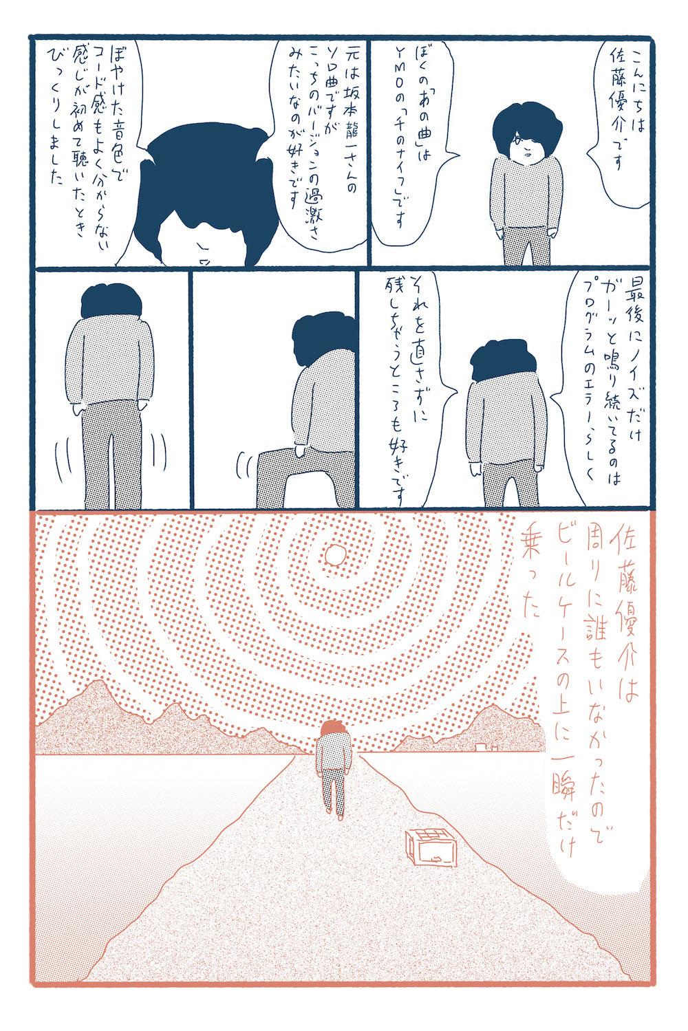 大橋裕之 佐藤優介