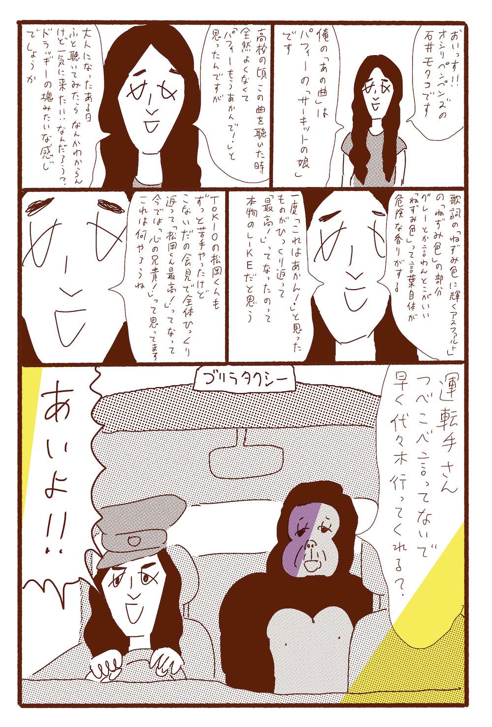 大橋裕之 オシリペンペンズ 石井モタコ