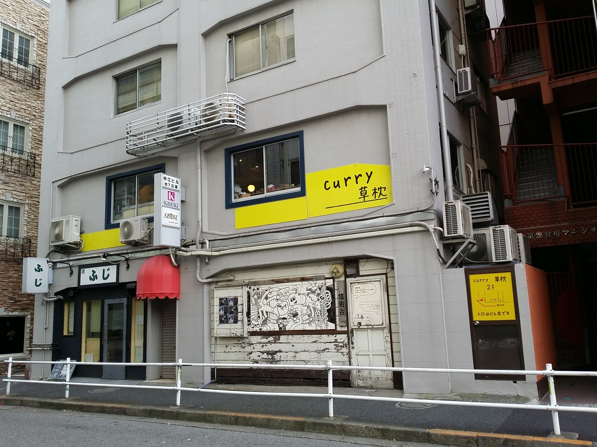curry草枕 新宿