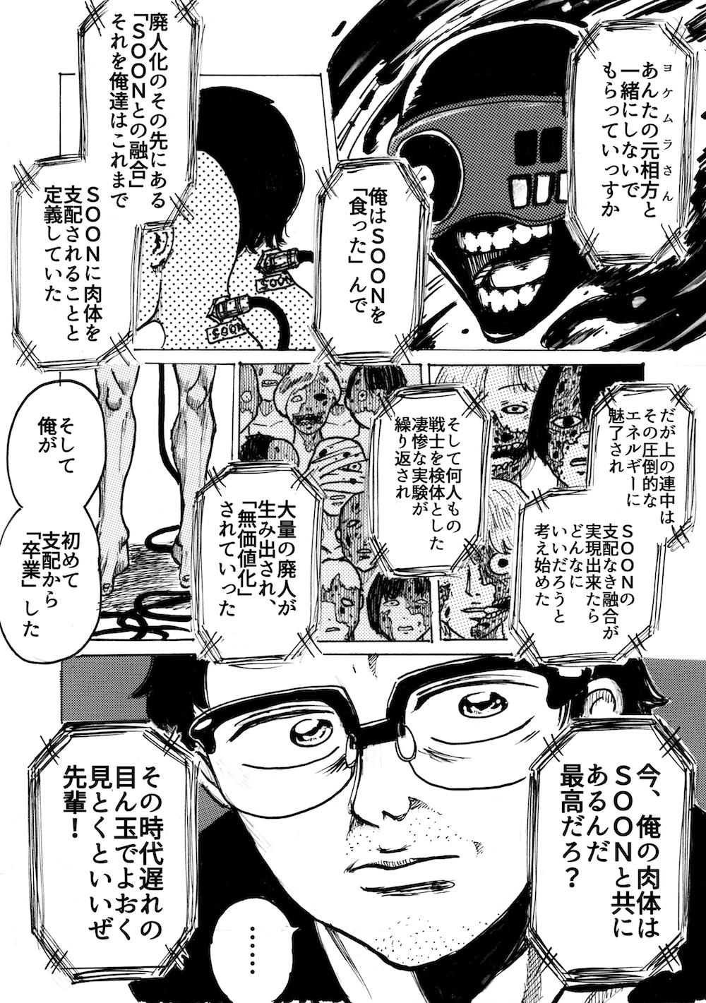 シノダ ヒトリエ 地球物語
