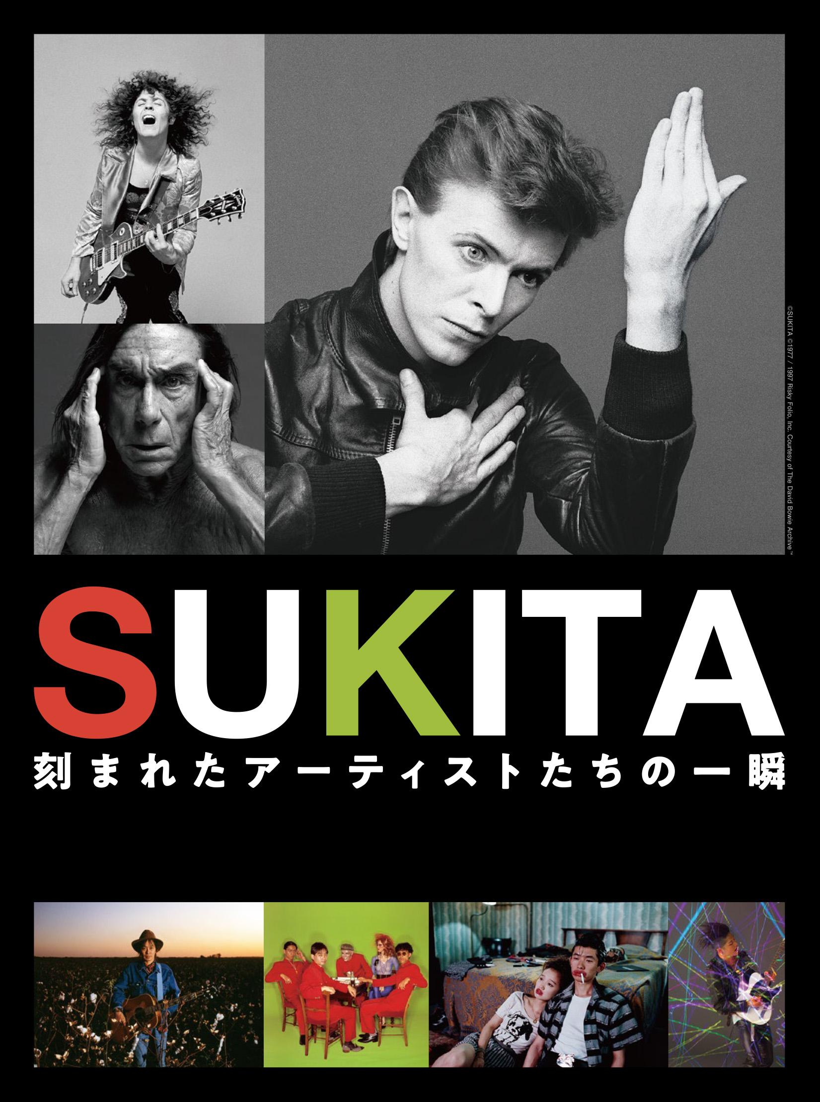 鋤田正義,SUKITA,DVD,SUKITA 刻まれたアーティストたちの一瞬