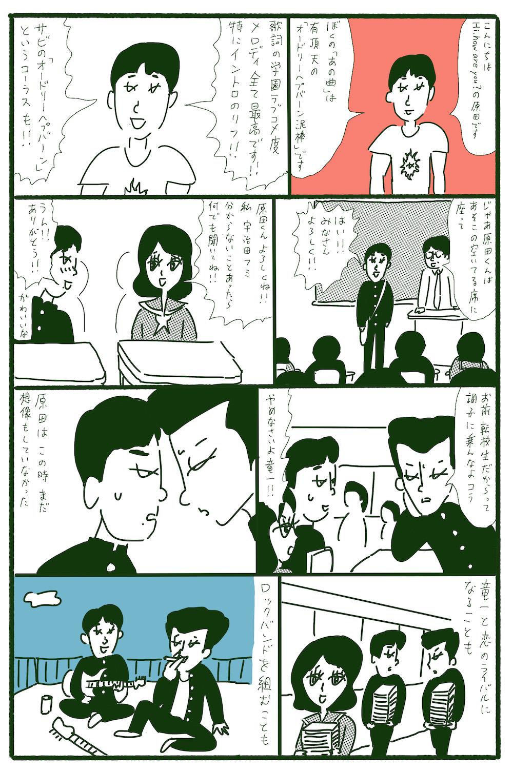 原田晃行 大橋裕之
