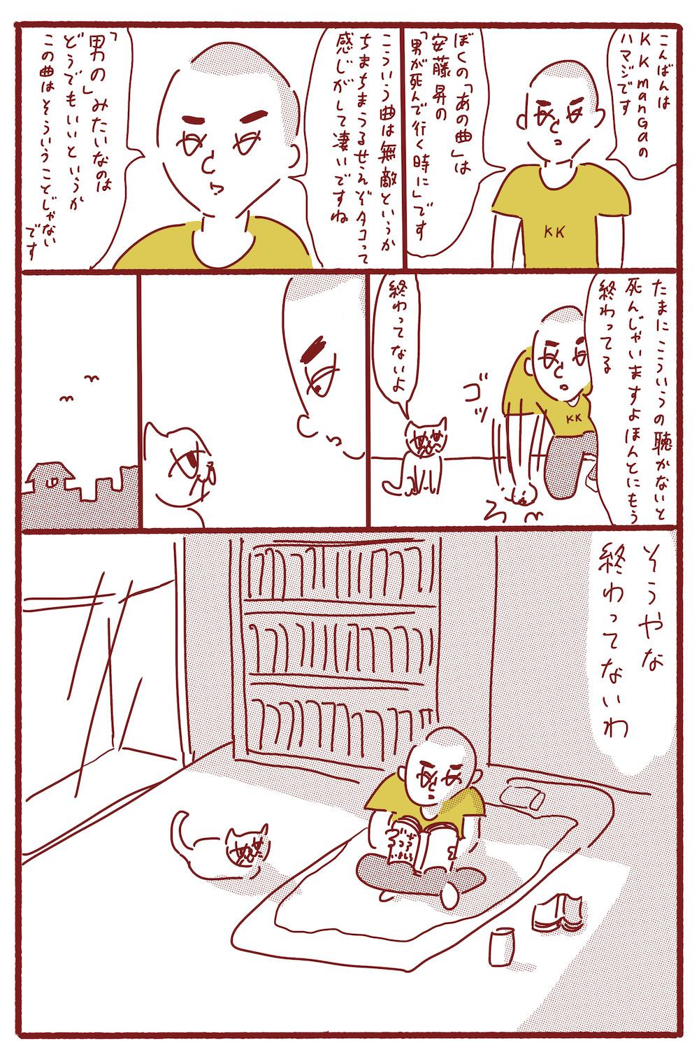 KK manga ハマジ 大橋裕之