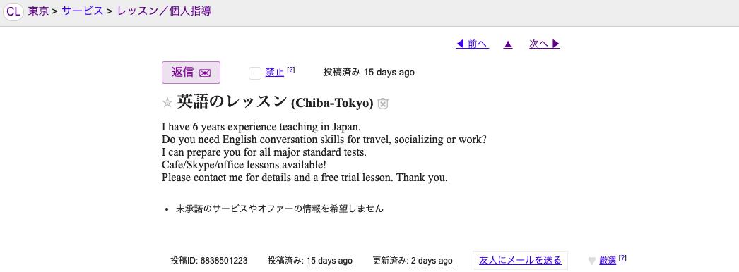 英会話,英語,英語学習,社会人,チューター