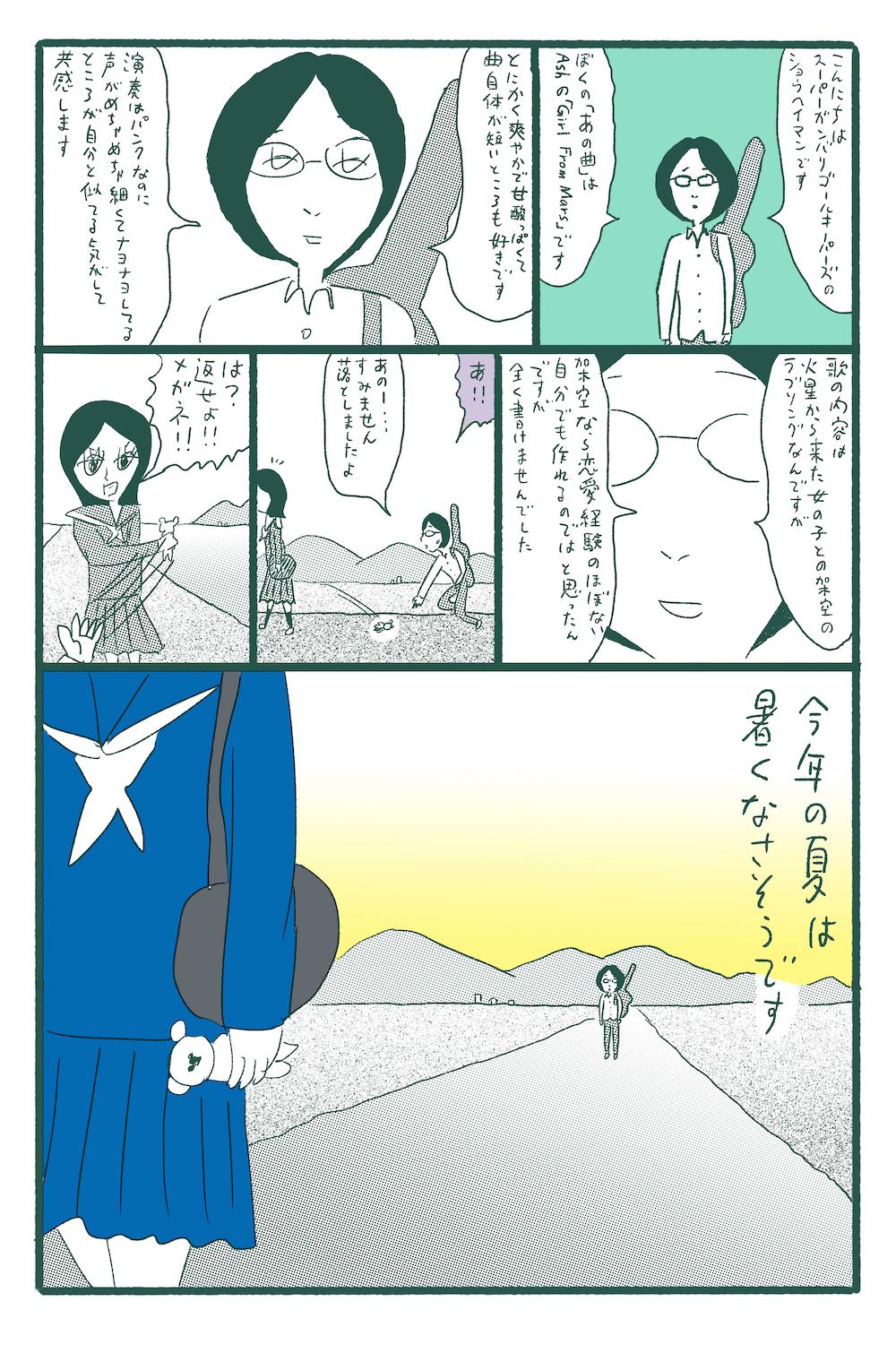 大橋裕之 Super Ganbari Goal Keepers ショウヘイマン