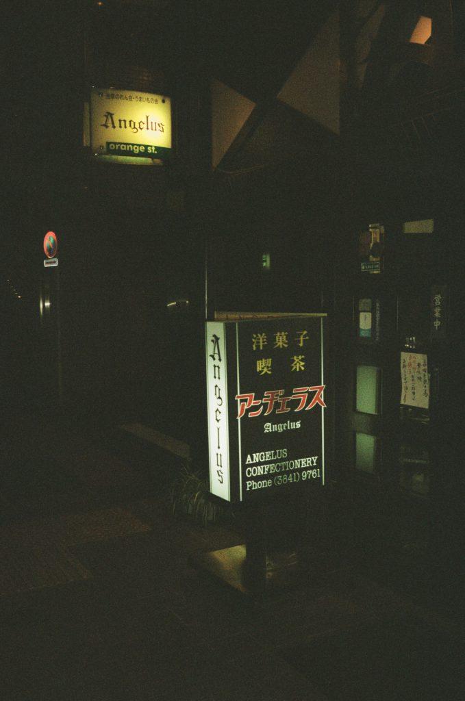 藤解由紀,MARU TO,コラム,浅草,合羽橋