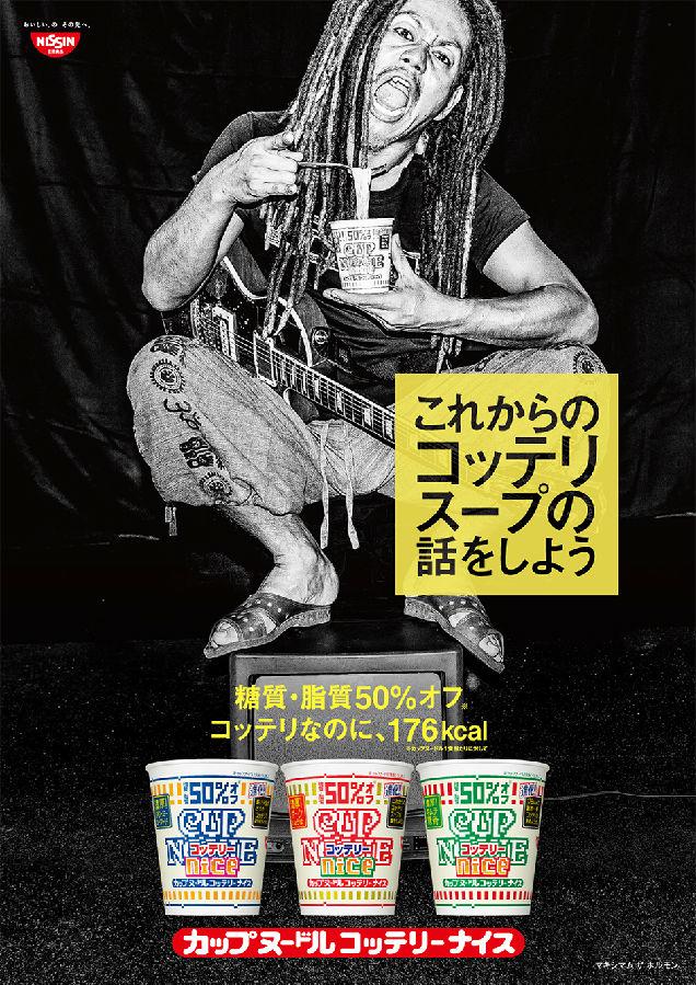 マキシマムザホルモン,記者会見,2号店