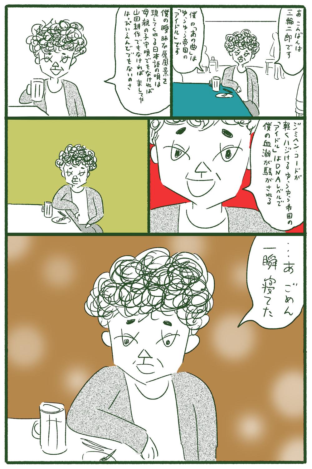 大橋裕之 三輪二郎