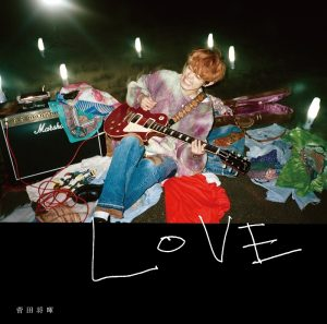 菅田将暉,LOVE
