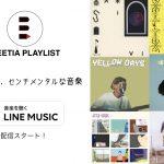 LINE MUSIC プレイリスト『夏のよる、センチメンタルな音楽』