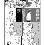 劔樹人『ハロヲタ千夜一夜』vol.18〜推せ!推せ!道頓堀川(その4)〜