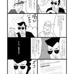 劔樹人『ハードボイルドハロヲタ漫画 禁断おじさん無頼派⑤』