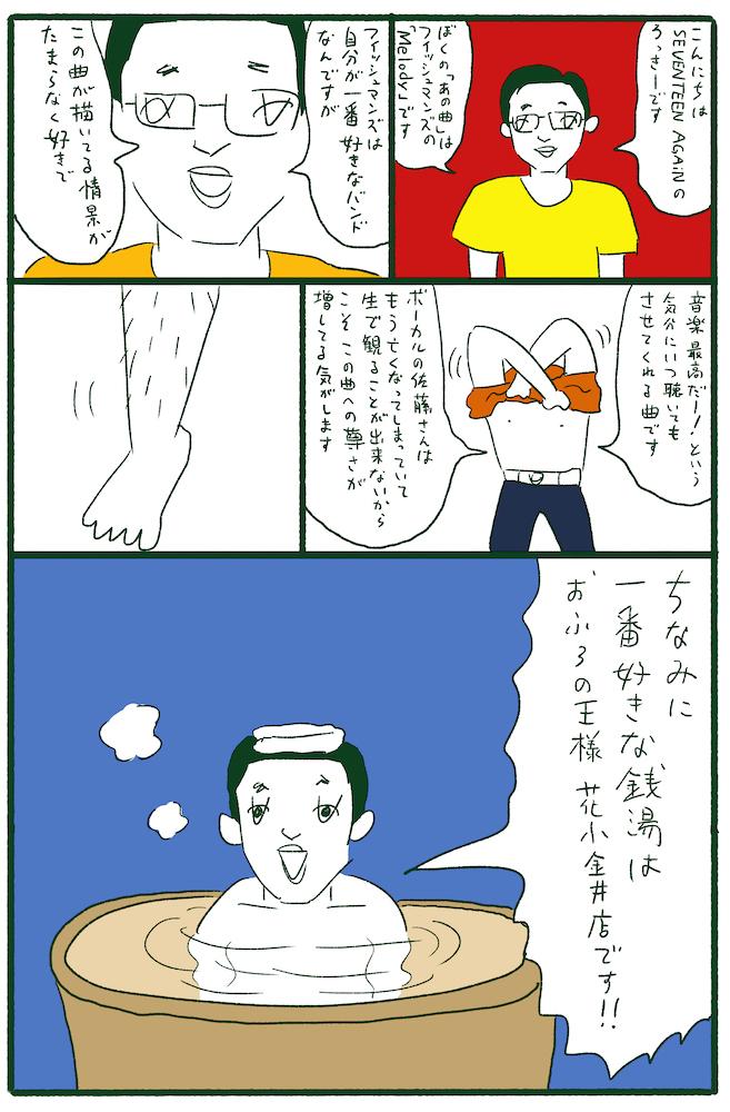 大橋裕之 SEVENTEEN AGAiN ろっきー