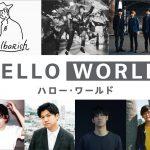 映画『HELLO WORLD』はOKAMOTO'S率いる2027Sound無しに語れない!
