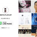 LINE MUSIC プレイリスト『女心を歌う男たち』